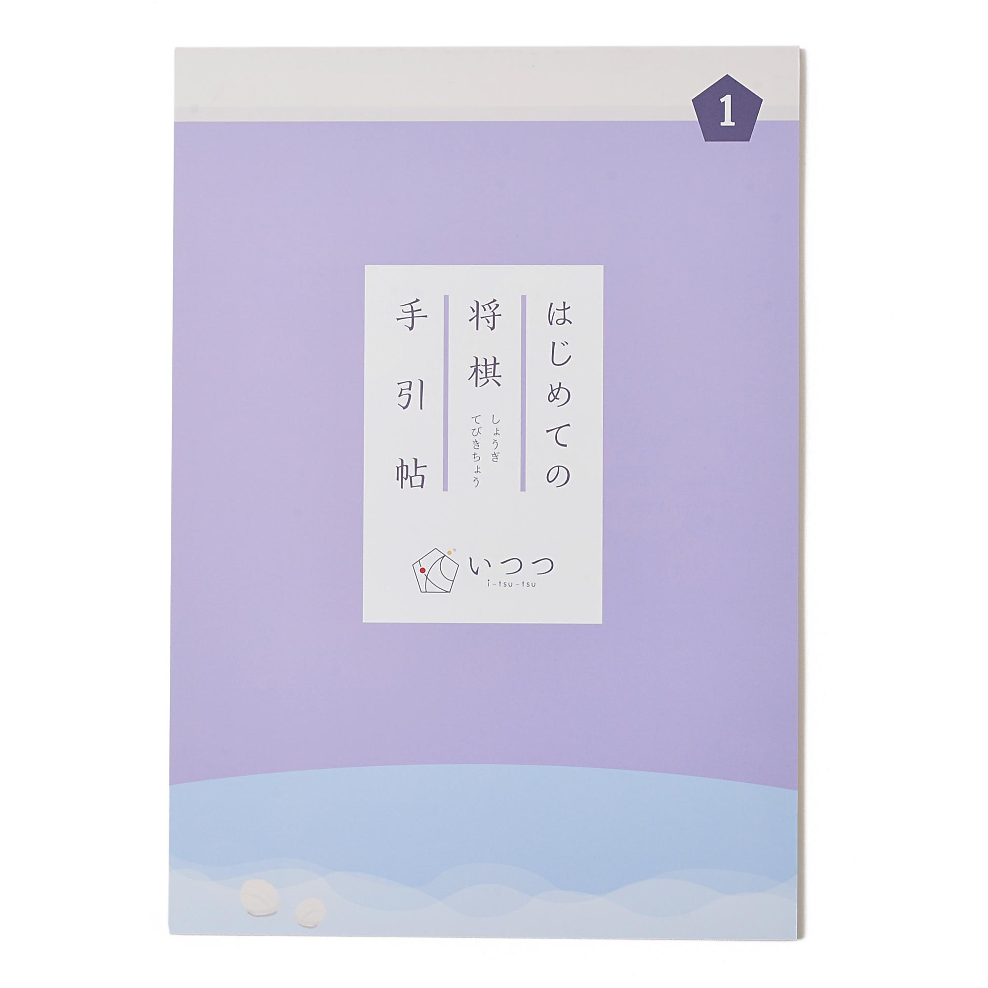 はじめての将棋手引帖第1巻(全5巻)