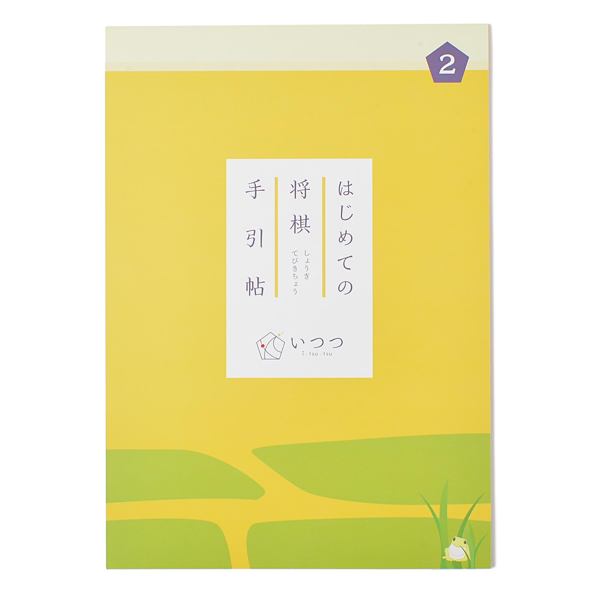 はじめての将棋手引帖第2巻(全5巻)