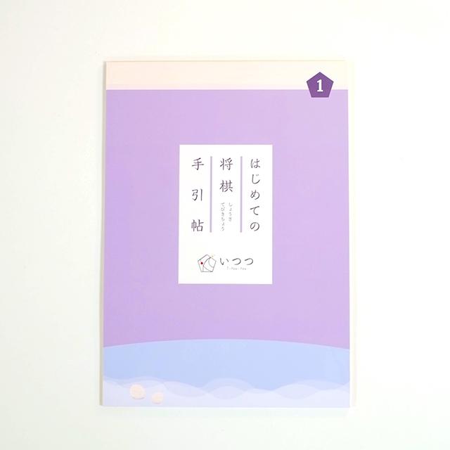 はじめての将棋手引帖第1巻(全5巻・予定)