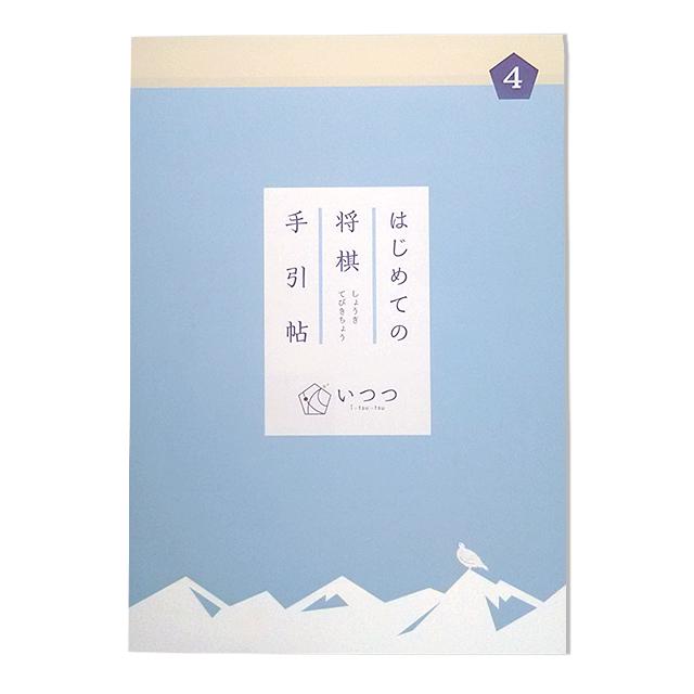 はじめての将棋手引帖第4巻(全5巻)